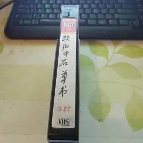 录像带  欧阳中石草书 【中国书画函授大学旧藏】23号
