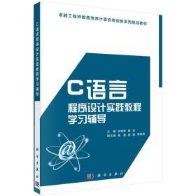 C语言程序设计实践教程学习辅导