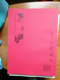 岁月之吻-鄂州市庆祝建国66周年书画摄影作品集
