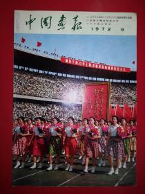 中国画报 1972年第9期(日文版 完整不缺页)