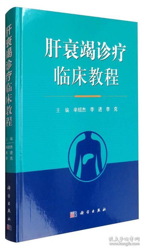 肝衰竭诊疗临床教程