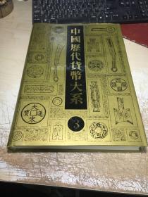 中国历代货币大系 3 隋唐五代十国货币