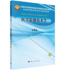 医学影像技术学(第4版)