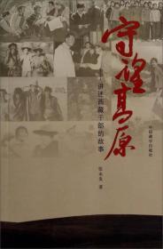 守望高原:讲述西藏干部的故事