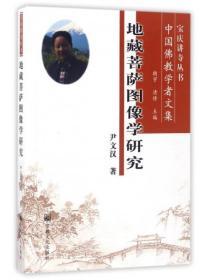 地藏菩萨图像学研究(中国佛教学者文集)/宝庆讲寺丛书