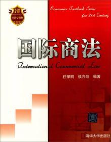 国际商法/21世纪经济学教材