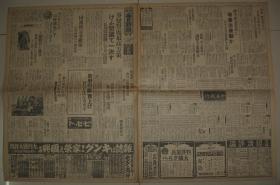 侵华期间老报纸 1938年8月17日大阪每日新闻两张  山西南隅大歼灭战 福建省主席陈仪逃亡 汉口 满洲北支关税等内容