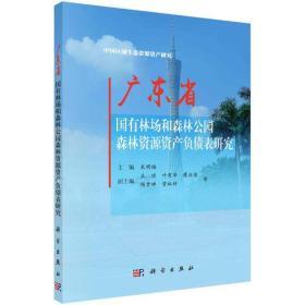 广东省国有林场和森林公园森林资源资产负债表研究