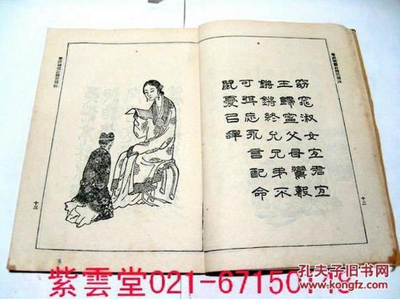 民国石頭記圖冊  #3562