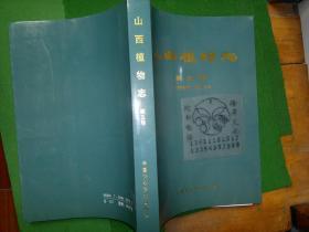 山西植物志第五卷/刘天慰,岳建英