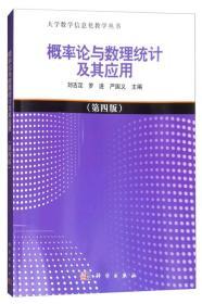 概率论与数理统计及其应用(第四版)9787030539328