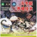 蝎子养殖技术大全视频/养殖蝎子技术采毒无冬眠养蝎子6光盘4书籍