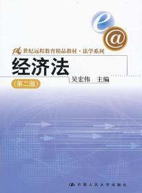 经济法(第二版) 正版 吴宏伟  9787300048789 中国人民大学出版社 正品书店