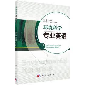 环境科学专业英语