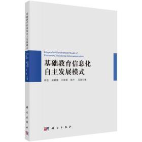 基礎教育信息化自主發展模式