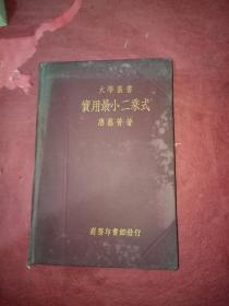 大学丛书 实用最小二乘式 布面精装 民国二十四年版