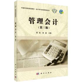 管理会计(第三版)