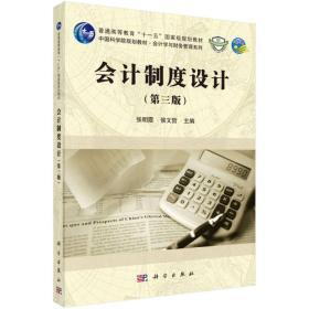 会计制度设计(第三版)9787030561183
