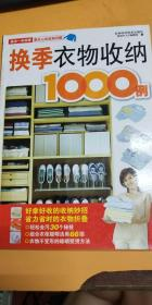 换季衣物收纳1000例