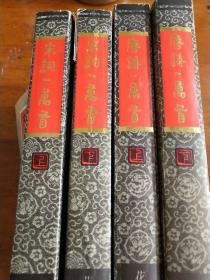唐诗一万首【上下册全】+宋词一万首(上下册) 全四册和售