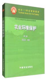 农业环境保护(第二版)/面向21世纪课程教材