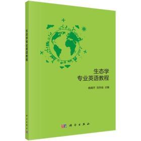 生态学专业英语教程