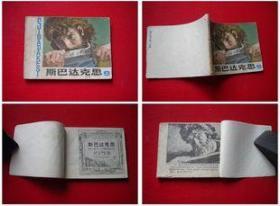 《斯巴达克斯》上册缺封底,浙江1979.9一版一印70万册7品,7479号,连环画