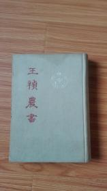 王祯农书(布面精装本,中华书局1956年1版1印)