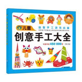河马文化 儿童图库大全:儿童创意手工大全(修订版)
