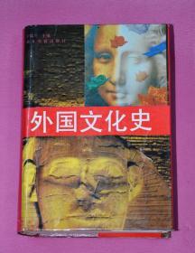 外国文化史