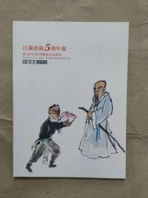 拍卖图录】中国书画(一 )江苏沧海5周年庆 暨2016秋季艺术品拍卖会