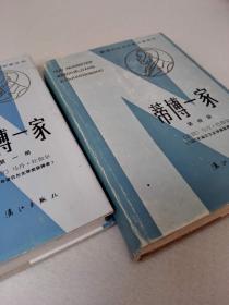 蒂博一家 第一册、第四册 精装本 获诺贝尔文学奖作家丛书
