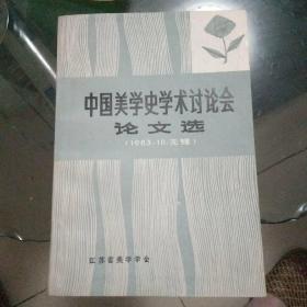 中国美学史学术讨论会论文选(1983.10无锡)