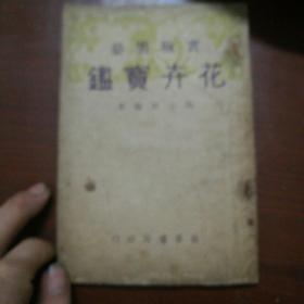 花卉宝鑑(民国版)