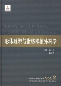 整形美容外科学全书:形体雕塑与脂肪移植外科学