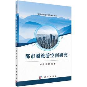 都市圈旅游空间研究:旅游地理论与实践探索丛书