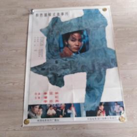 一开经典电影海报:井【潘虹主演】