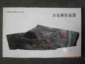 中国当代艺术名家系列:方见尘作品选  邮政明信片(8张)