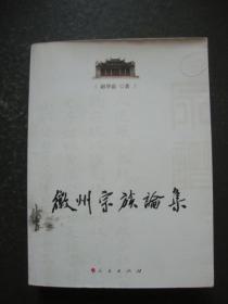 徽州宗族论集