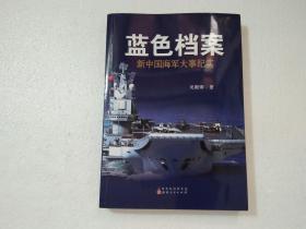 蓝色档案:新中国海军大事纪实(作者签赠本)