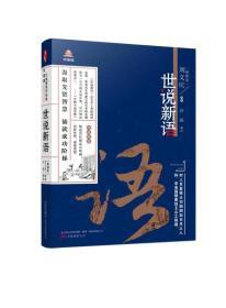 万卷楼国学经典(升级版):世说新语