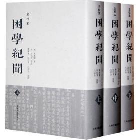 困学纪闻(全校本)(全三册)