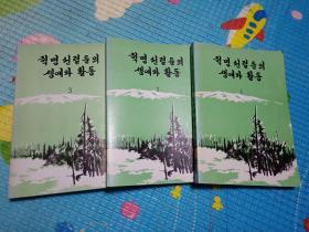 韩国图书:革命先烈们的一生和活动 혁명선렬들의 생애와 활동 1.2.3(朝鲜文)3册合售
