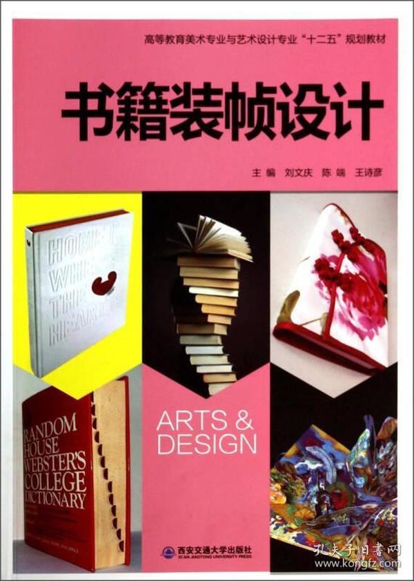 """书籍装帧设计/高等教育美术专业与艺术设计专业""""十二五""""规划教材"""