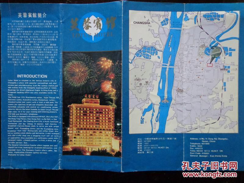 長沙兩賓館折頁冊子(芙蓉賓館、華宇大酒店) 80、00年代 中英文對照