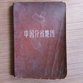 中国分省地图(塑料平装)