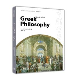 体验世界文化之旅阅读文库:希腊哲学