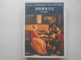 劳伦斯论文艺:英中文双语读本