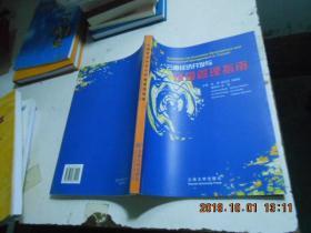 云南经济开发与环境管理指南