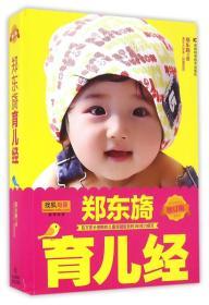 郑东旖育儿经(修订版) 郑东旖 吉林科学技术出版社 2016年07月01日 9787538480658